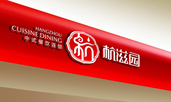 杭兹园中式快餐3.jpg