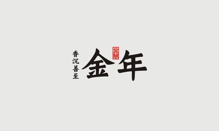 金年金华火腿1.jpg