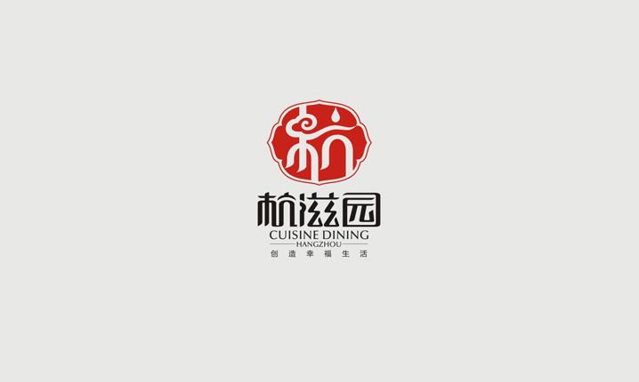 杭兹园中式快餐1.jpg
