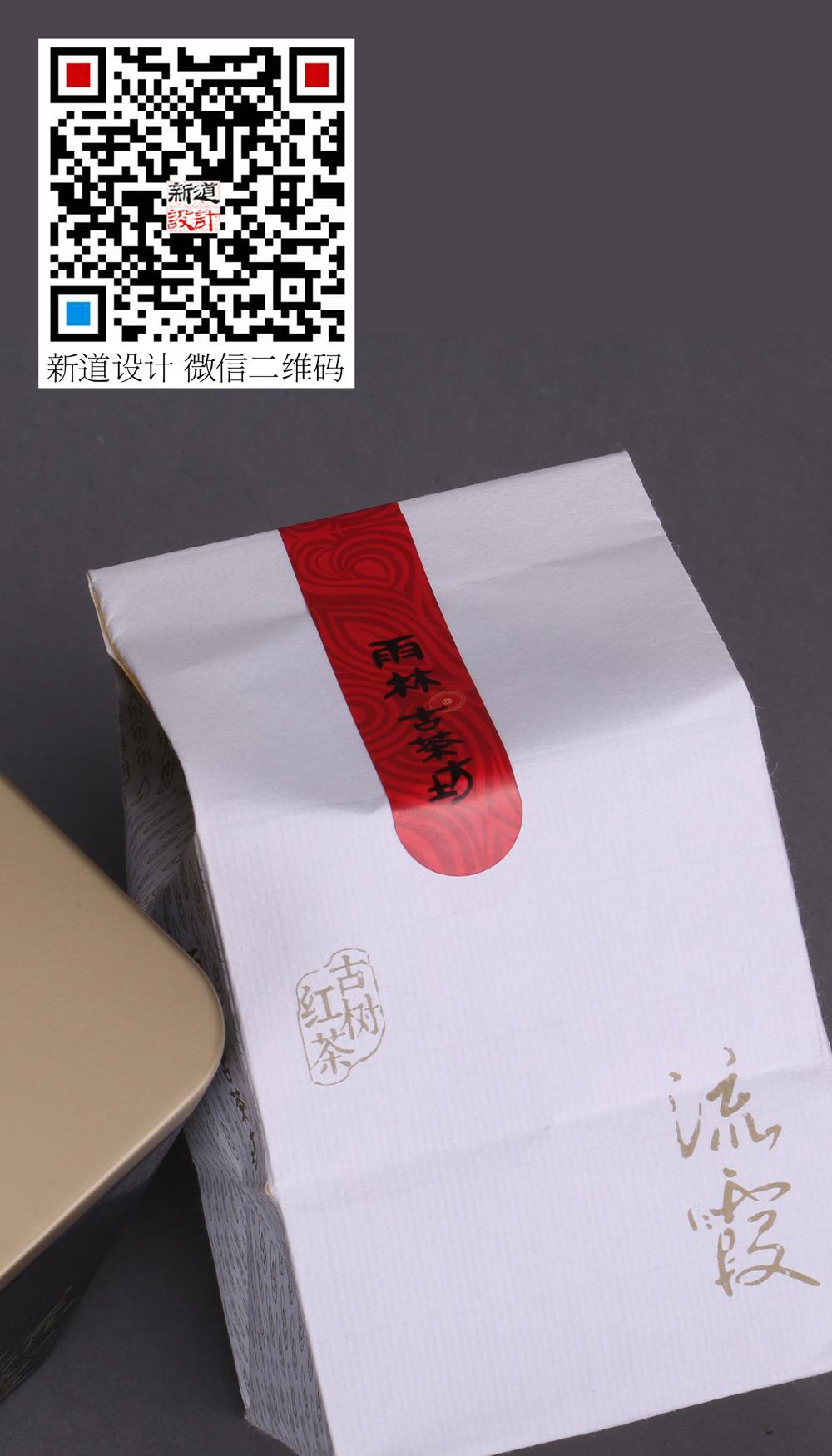 古树红茶流霞包装设计《昆明包装设计公司:新道设计