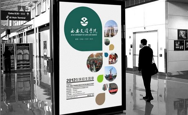 西安文理学院海报设计2.jpg