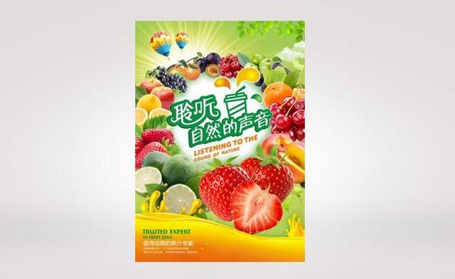 果汁饮料宣传物料3.jpg