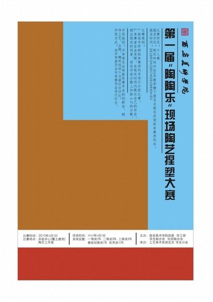 西安美术学院海报设计1.jpg