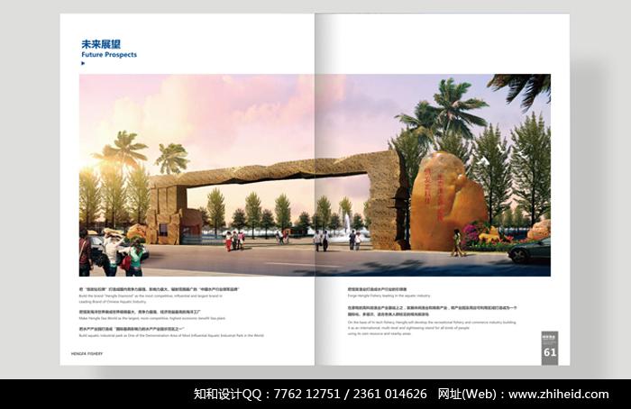 水产画册设计 渔业画册设计 企业画册设计_画册_平面