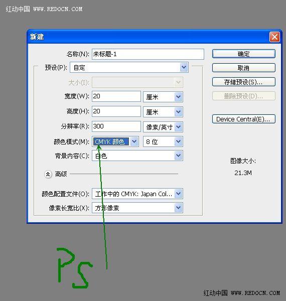 PS cmyk 模式 修图软件使用 红动知道
