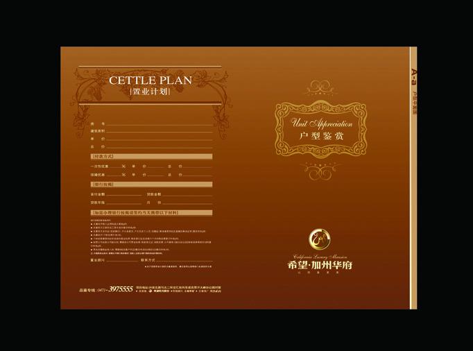 6.15户型折页.jpg