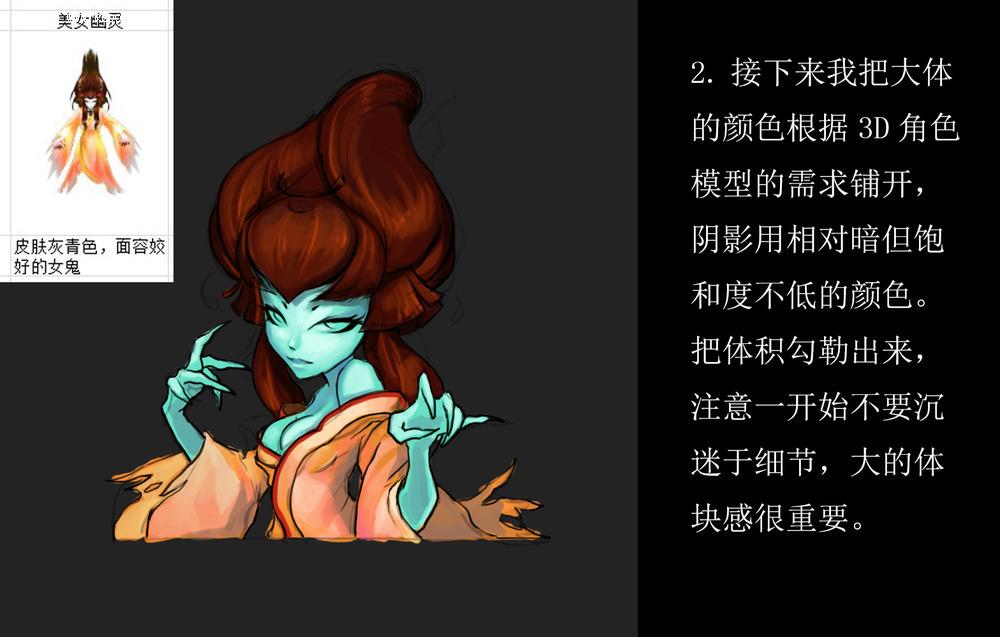 游戏原画教程-美女幽灵绘制