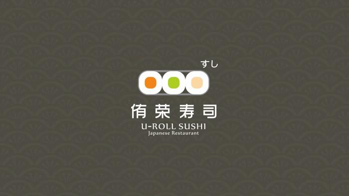 侑荣寿司 U-Roll Sushi4.jpg