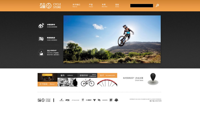 轮回单车 Cycle Bicycle Gooee9.jpg