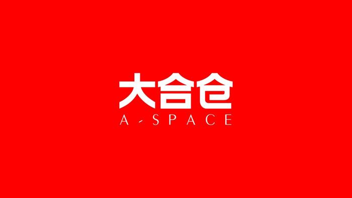 大合仓 A-SPACE Gooee4.jpg