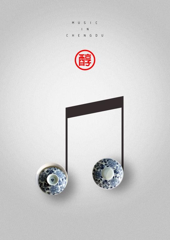 成都   工业   音乐 Music Industy Chengdu Gooee1.jpg