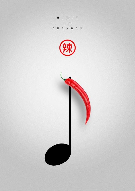 成都   工业   音乐 Music Industy Chengdu Gooee2.jpg