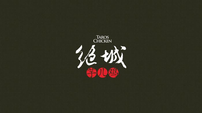 绝城芋儿鸡 JueCheng Taros Chicken  Gooee4.jpg