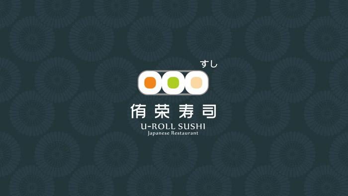 侑荣寿司 U-Roll Sushi3.jpg