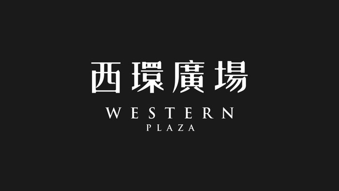 西环广场 Western Plaza Gooee5.jpg