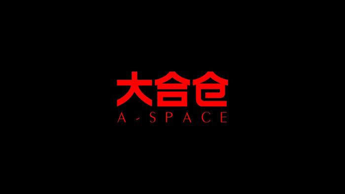 大合仓 A-SPACE Gooee3.jpg