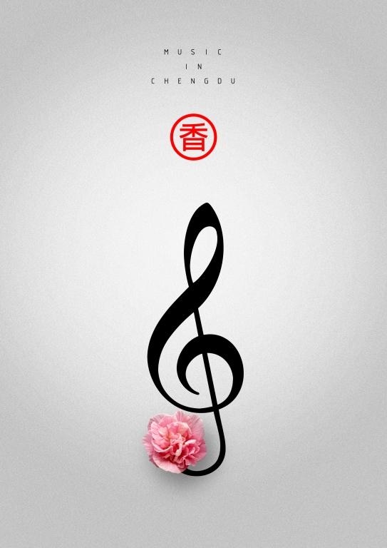 成都   工业   音乐 Music Industy Chengdu Gooee3.jpg