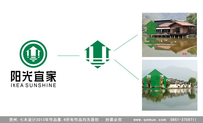 贵州阳光宜家 七木设计2013年贵州标志l设计作品集图片