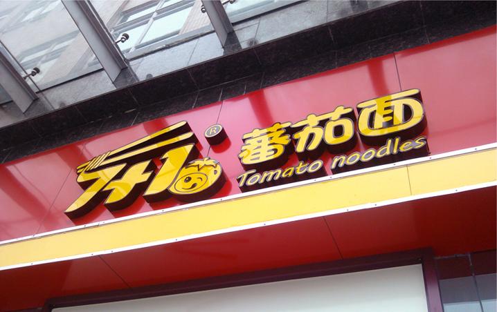 062快餐连锁7 1番茄面VI系统设计.jpg