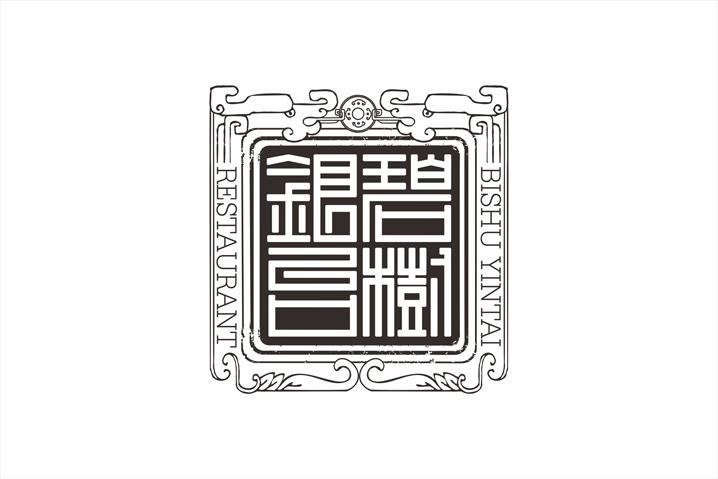 069碧树银台餐饮.jpg