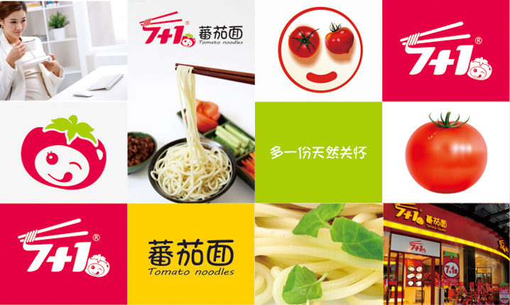 042快餐连锁7 1番茄面VI系统设计.jpg