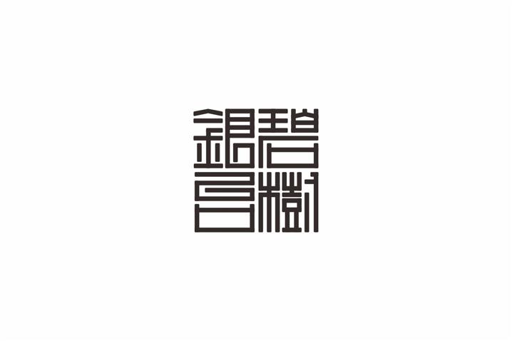 070碧树银台餐饮.jpg