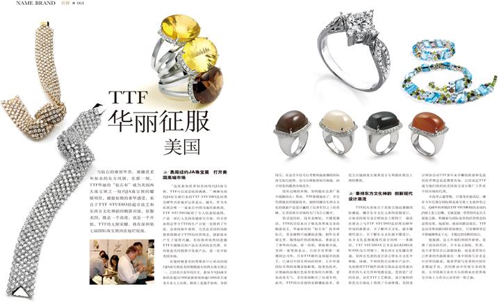 155凤凰珠宝杂志.jpg