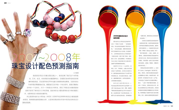 157凤凰珠宝杂志.jpg