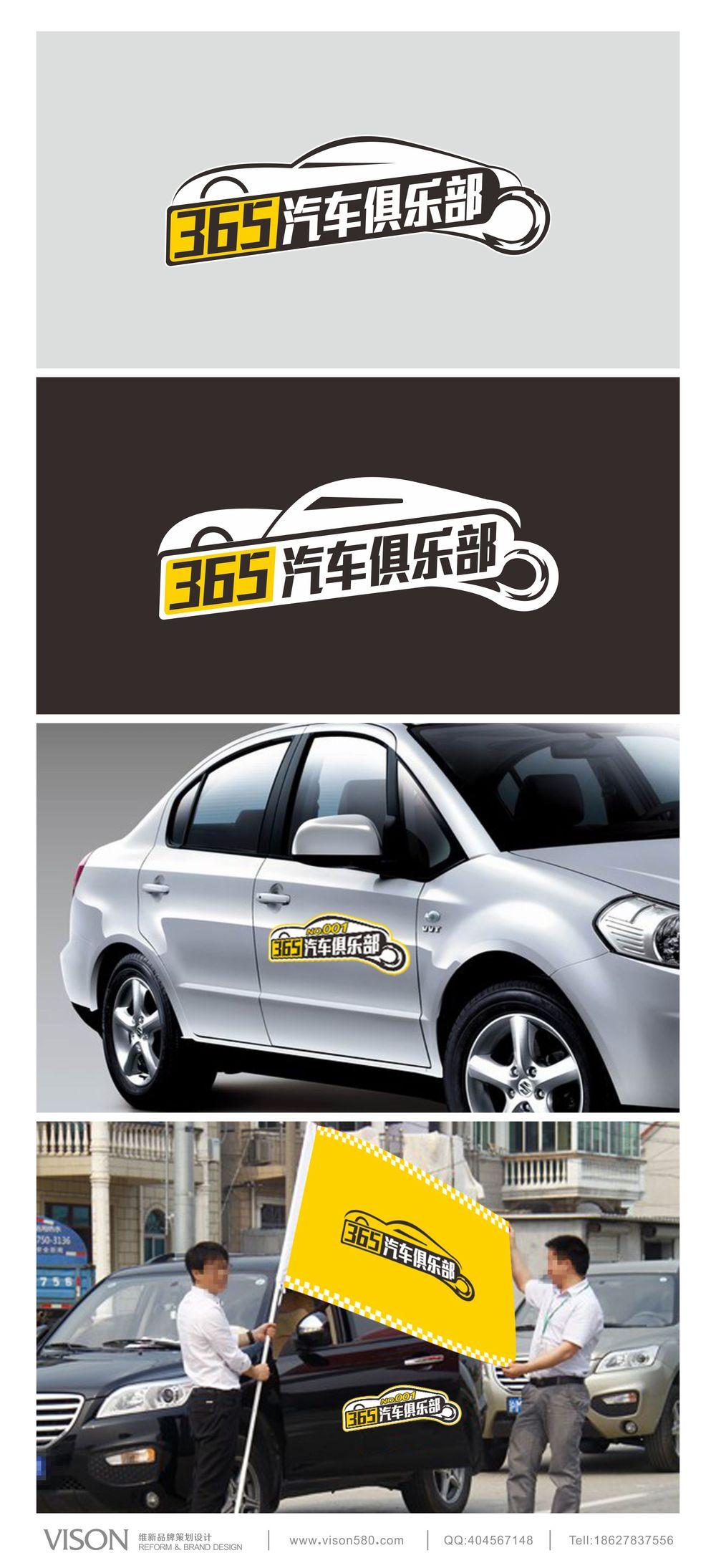 365汽车俱乐部LOGO相关设计高清图片
