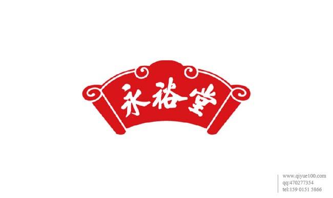 永裕堂酸梅汤标志设计.jpg