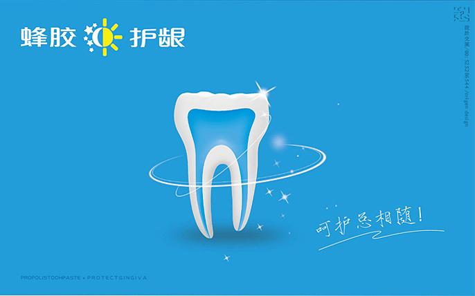 蜂胶护龈牙膏包装设计1.jpg