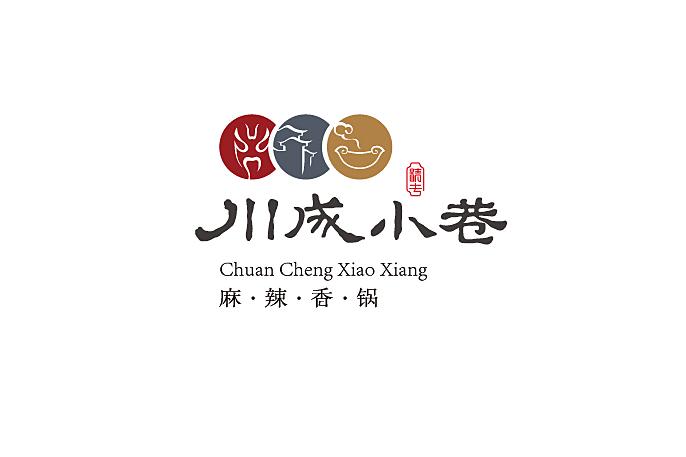 麻辣香锅标志设计1.jpg