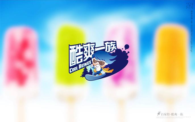 酷爽一族标志设计1.jpg