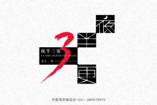 万恩茂设计作品8.jpg