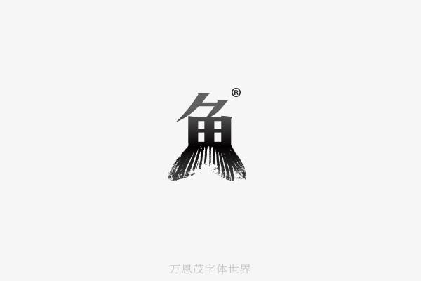 万恩茂设计作品34.jpg