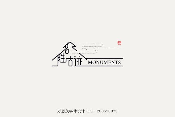 万恩茂设计作品10.jpg