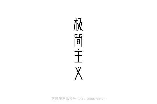 万恩茂设计作品5.jpg