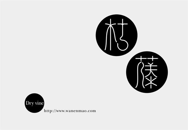 万恩茂设计作品37.jpg