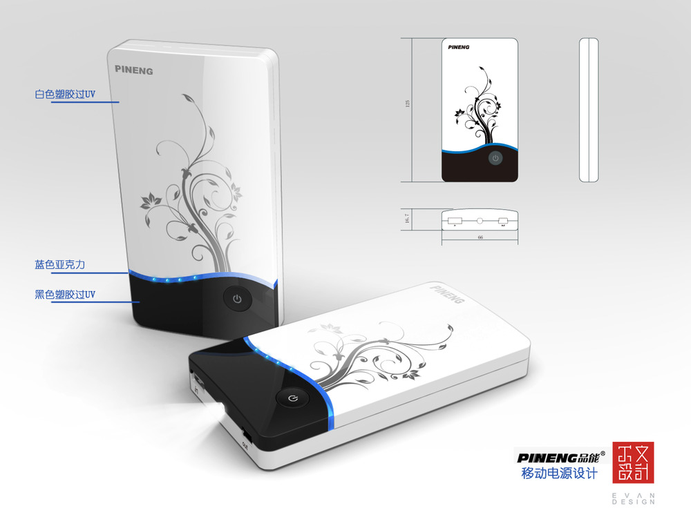 黑白移动电源设计.jpg