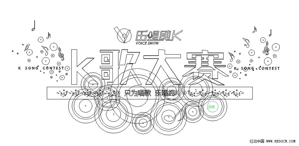 k歌大赛字体设计