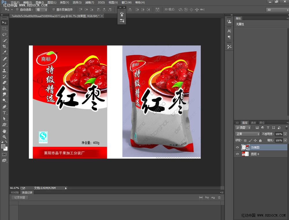 食品包装袋效果图制作软件设计疑难_红动知道 第一网