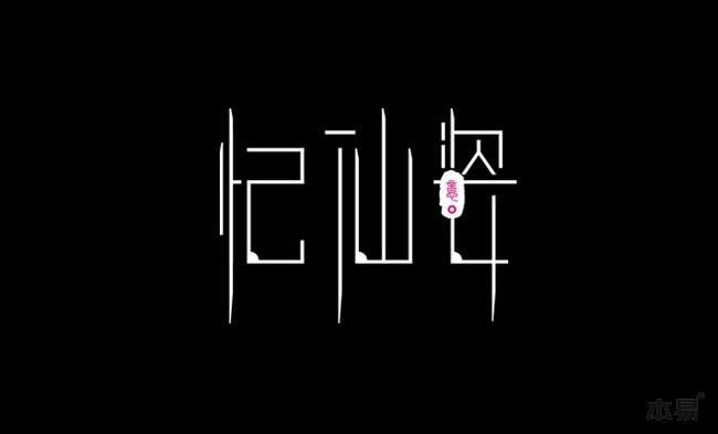 084忆仙姿-01.jpg