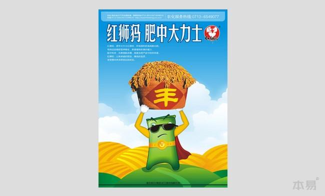174农业-农资海报-01.JPG