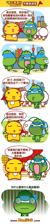 健力宝x哈咪猫漫画5月-05.jpg