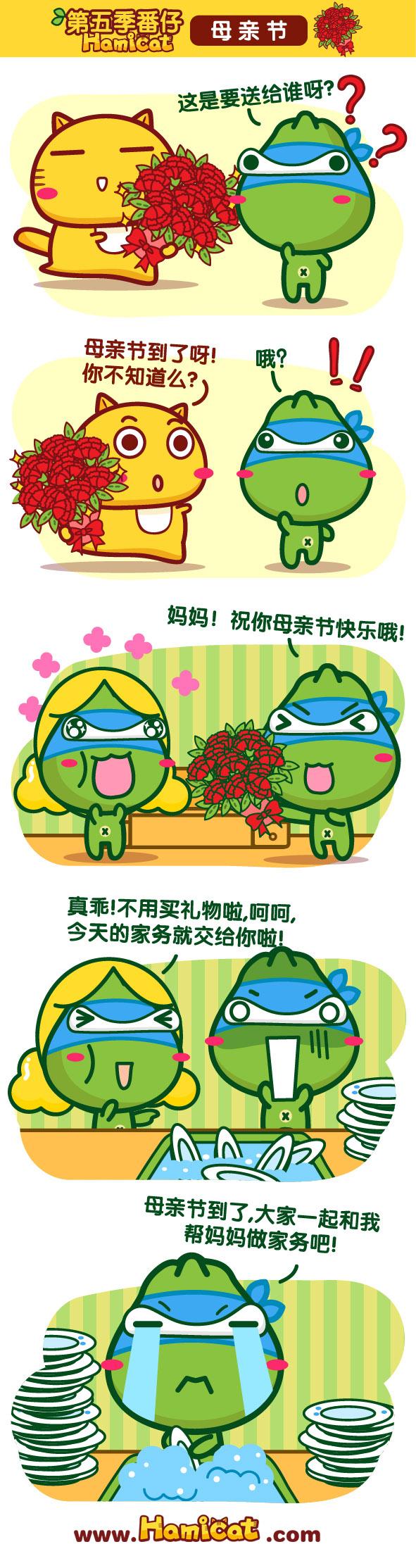 健力宝x哈咪猫漫画5月-01.jpg
