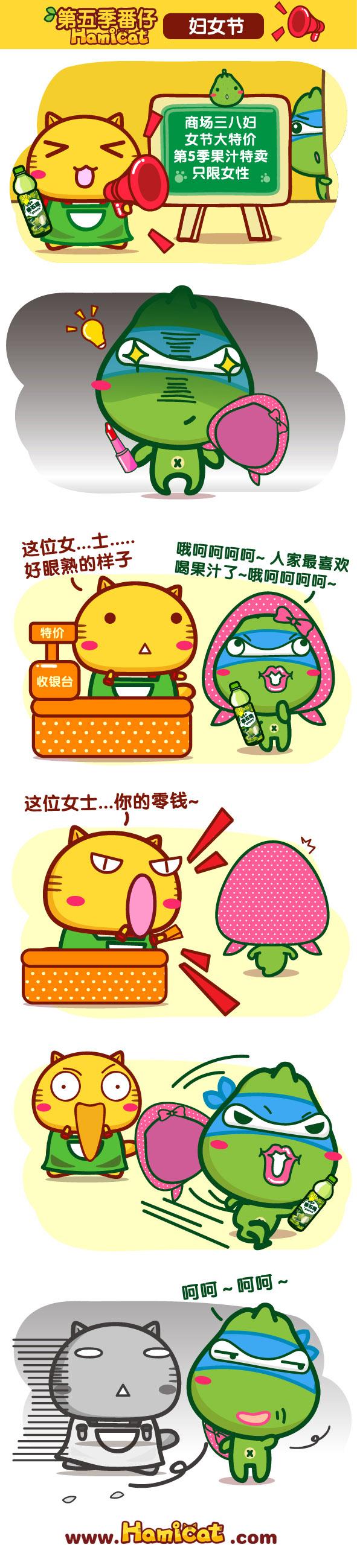 健力宝x哈咪猫漫画3月-04.jpg