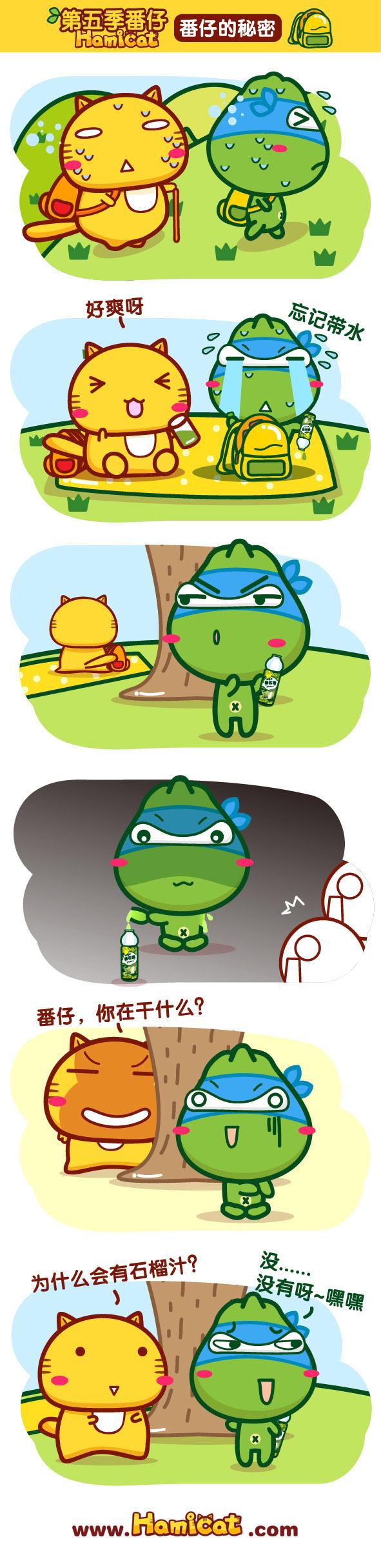 健力宝x哈咪猫漫画2月-05.jpg