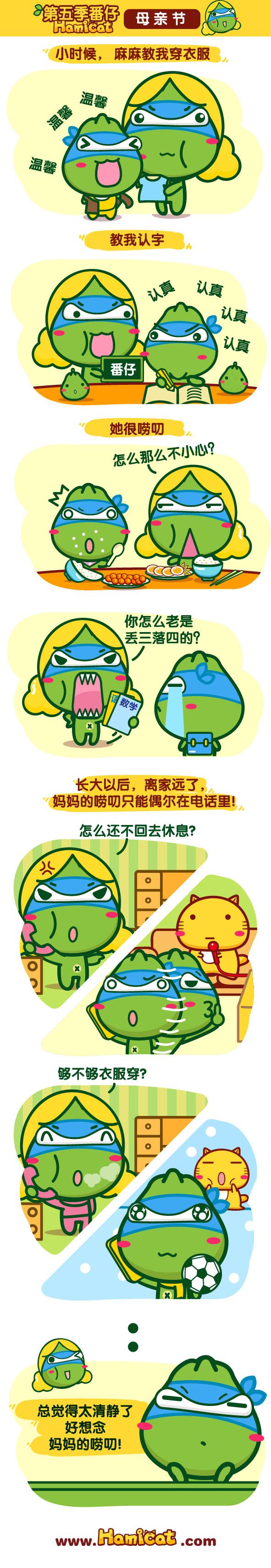 健力宝x哈咪猫漫画5月-04.jpg