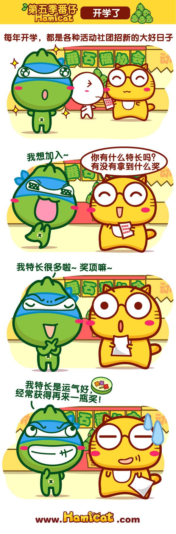 健力宝x哈咪猫漫画3月-02.jpg