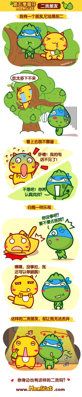 健力宝x哈咪猫漫画4月-04.jpg